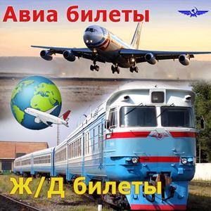 Авиа- и ж/д билеты Бутурлиновки