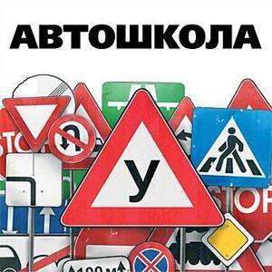 Автошколы Бутурлиновки