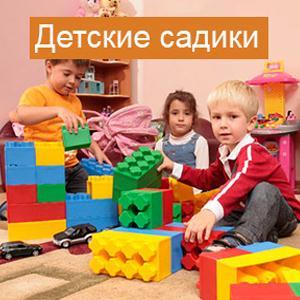 Детские сады Бутурлиновки