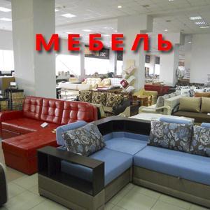 Магазины мебели Бутурлиновки
