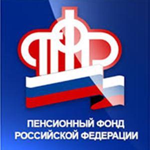 Пенсионные фонды Бутурлиновки