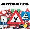 Автошколы в Бутурлиновке