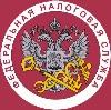 Налоговые инспекции, службы в Бутурлиновке