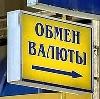 Обмен валют в Бутурлиновке