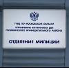 Отделения полиции в Бутурлиновке