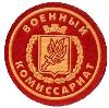Военкоматы, комиссариаты в Бутурлиновке