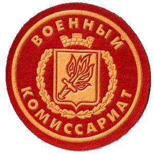 Военкоматы, комиссариаты Бутурлиновки